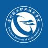 贵州轻工职院