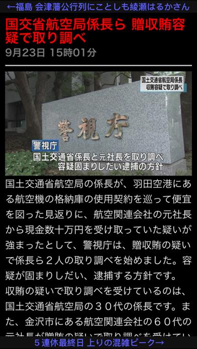 日本のニュース-Japan News Online ScreenShot3