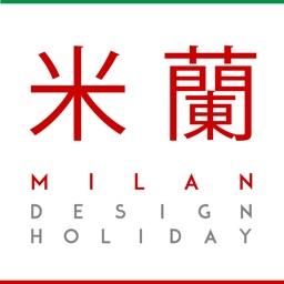 走吧!到米蘭看設計