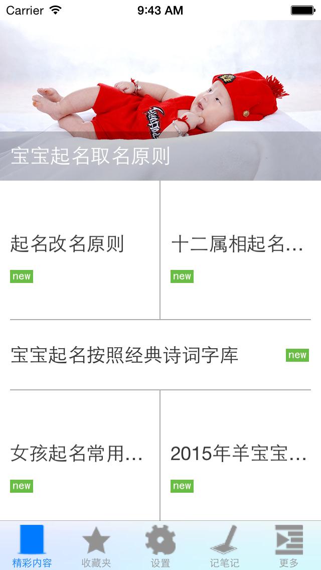 Screenshot #2 pour 宝宝起名必备