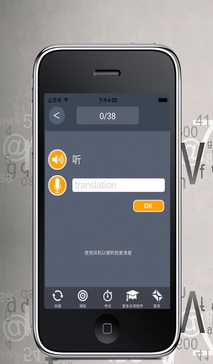 Learn Chinese vocabulary: Memorize Words Free screenshot-4