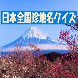 日本全国珍地名クイズ