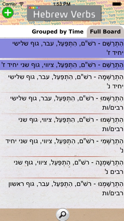 Hebrew Verbs & Conjugations | PROLOG