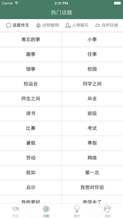 作文大王  - 优秀作文精选集及作文素材大全 screenshot two