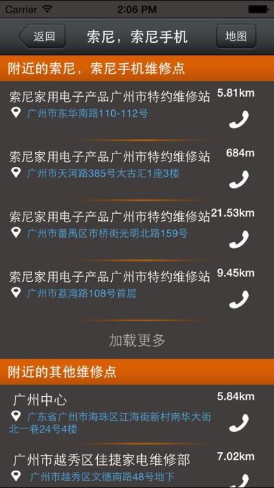 家电维修大全 screenshot three