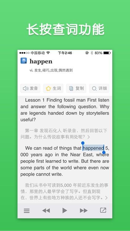 新概念英语 - 精校译文 英语听力训练必备 screenshot-4