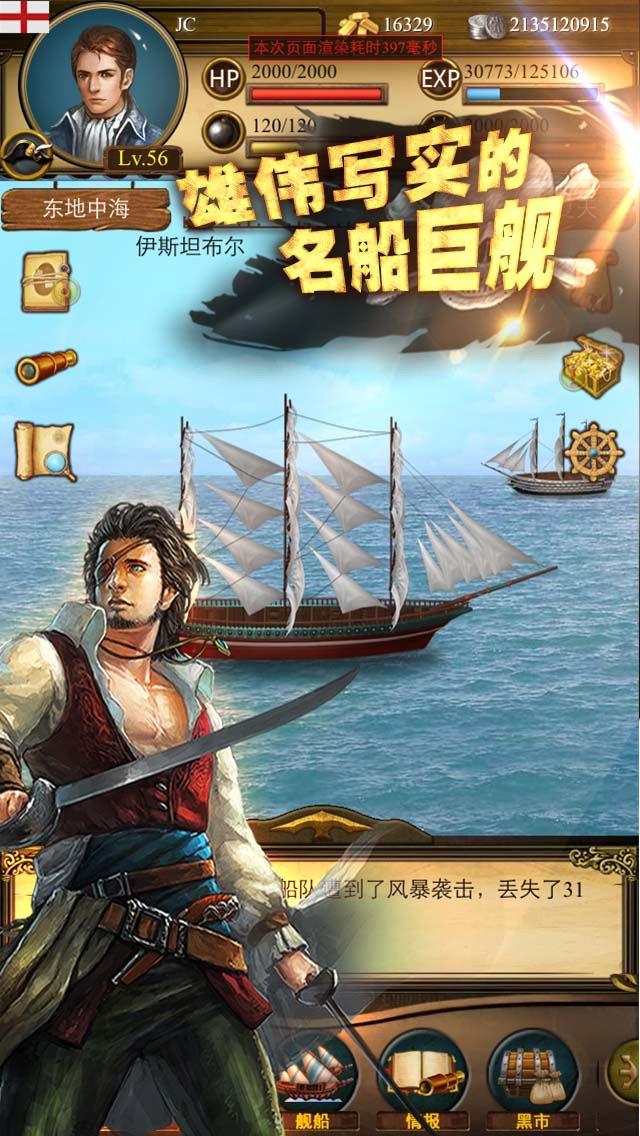 航海争霸OL-3