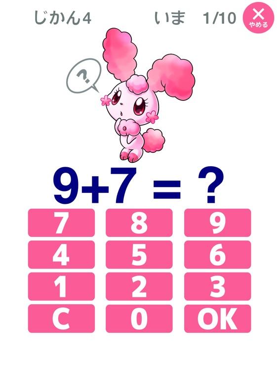 くりあがりのトライforガールズ-小学1年生向け-繰り上がりの足し算・繰り下がりの引き算(算数)iPad用