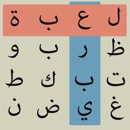 Arabic Word Search بحث الكلمات