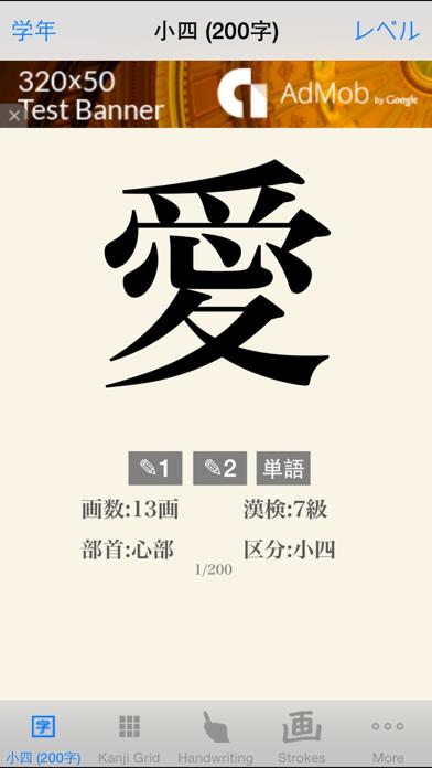 無料常用漢字のおすすめ画像2