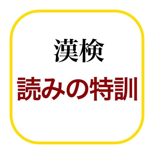 漢字検定−読みの特訓 〜級別漢字表対応〜