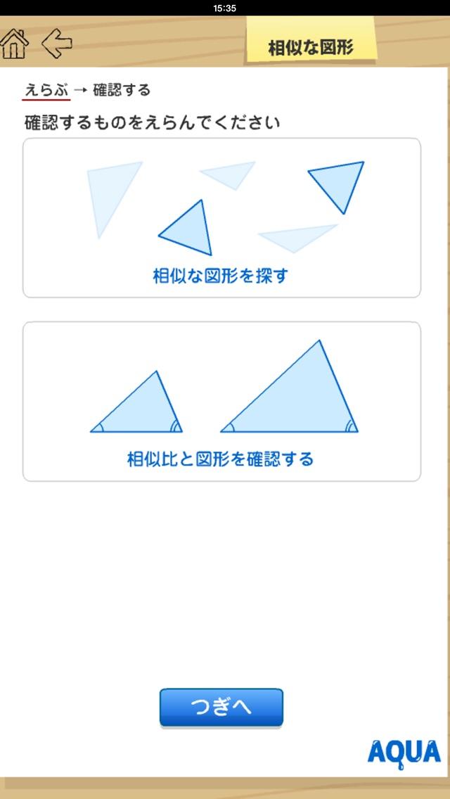 相似な図形 さわってうごく数学「AQUAアクア」のおすすめ画像1