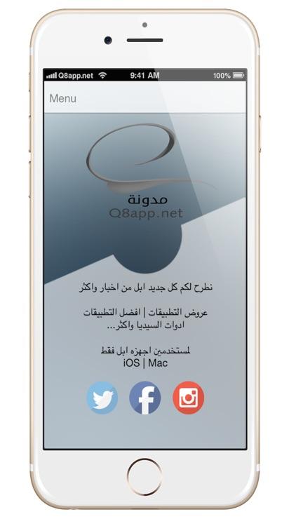 افضل التطبيقات screenshot-4