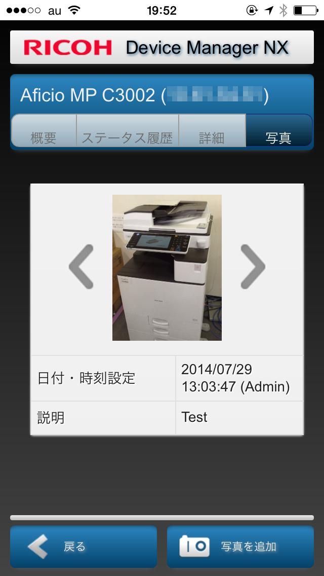 RICOH Device Manager NX ScreenShot4
