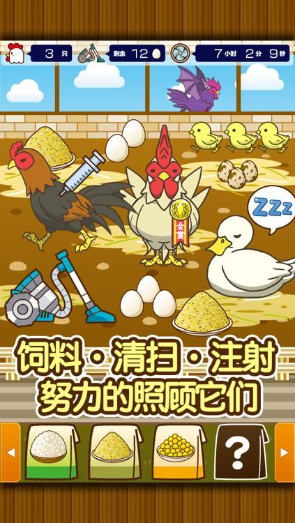 养鸡场~快乐的养鸡游戏~