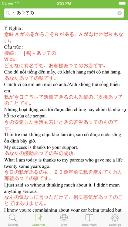 Japanese Vietnamese Dictionary, Từ điển Nhật Việt, Việt Nhật, 日越, 越日辞書 screenshot-3