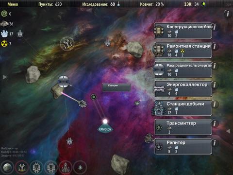Alien Tribe 2 для iPad