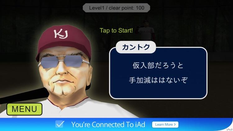 鬼監督の1000本ノック 仮入部編 screenshot-3