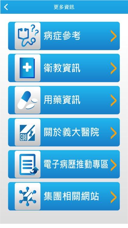 義大醫療行動服務系統 screenshot-3