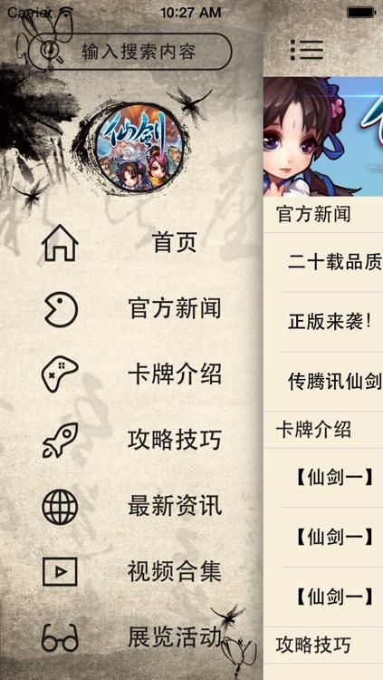 攻略For仙剑奇侠传-手游版