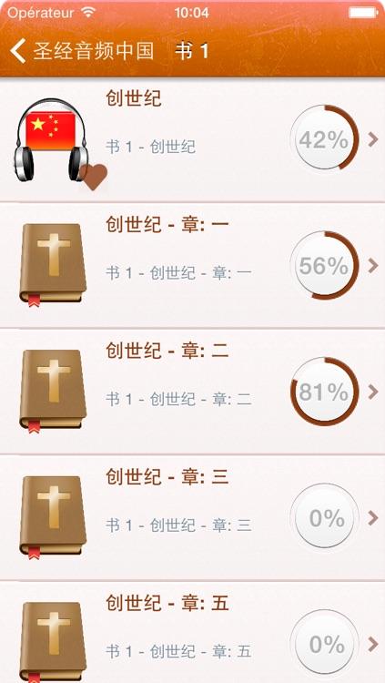 圣经音频和文本在中国 - Holy Bible Audio mp3 and Text in Chinese