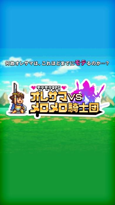モテモテRPG オレサマvsメロメロ騎士団のスクリーンショット5