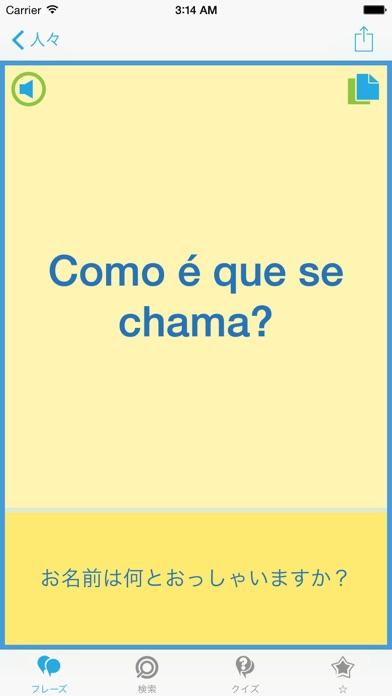 ポルトガル語会話表現集 - ポルトガルへの旅行を簡単にのおすすめ画像3