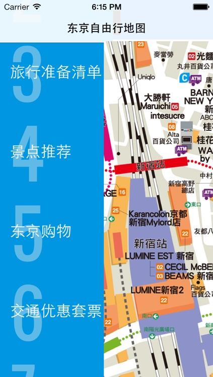 日本自由行 东京地铁大阪公交火车 京都离线地图 机场交通购物 东京景点旅游指南 JR 日本北海道背包客旅行巴士自驾游 Japan travel guide and offline map