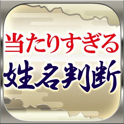【占界随一】当たりすぎる◆姓名判断≪福田有宵≫
