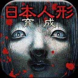 放置育成ゲーム 日本人形