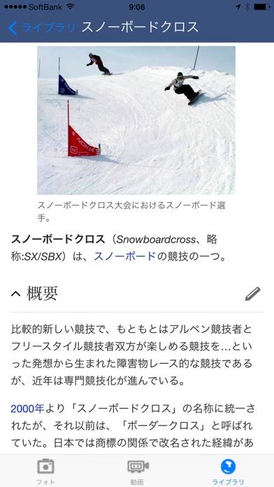 iスノーボード screenshot1