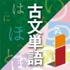 Iizuna 古文単語AR