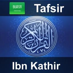 Quran and Tafseer Ibn Kathir Verse by Verse in Arabic