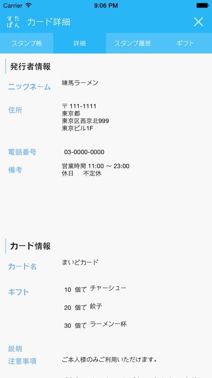 すたぽん screenshot-2