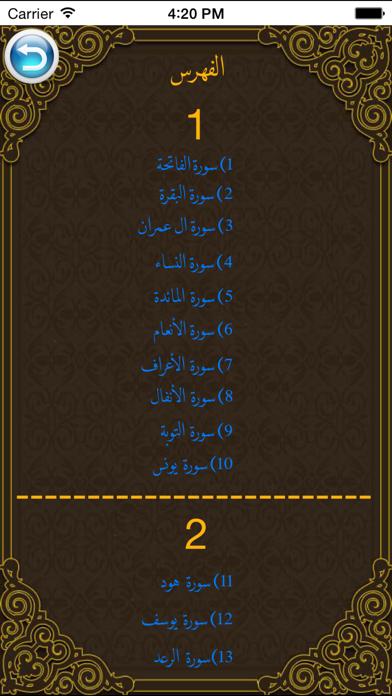 القرأن الكريم - بصوت ماهر المعيقليلقطة شاشة4