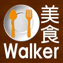 美食Walker (搜美食,找優惠)