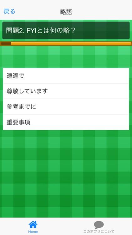 ビジネス用語問題集 screenshot-3