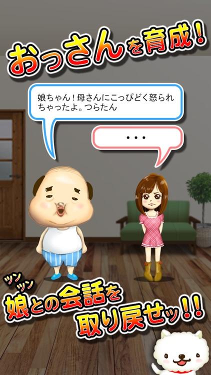 【育成】おっさんは娘と会話がしたい