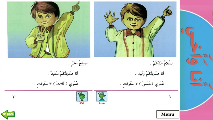 Bookshelf for kids - رفوف للاطفال screenshot-4