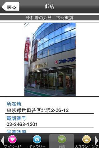 晴れ着の丸昌 下北沢店 screenshot 2