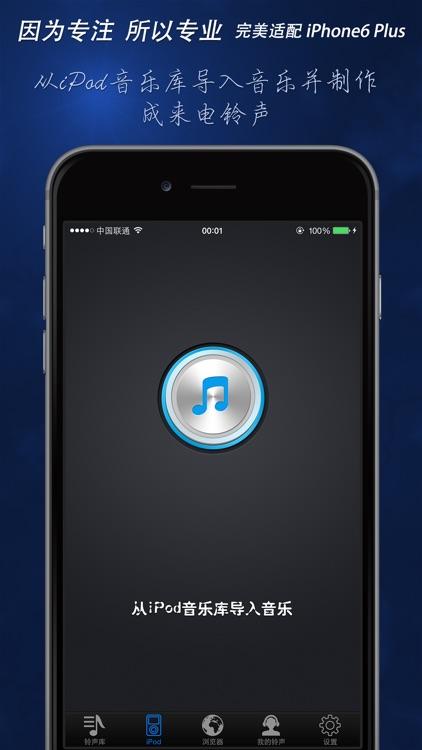 手机铃声 screenshot-3