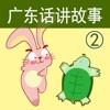 广东话讲故事2:龟兔赛跑-冬泉粤语系列