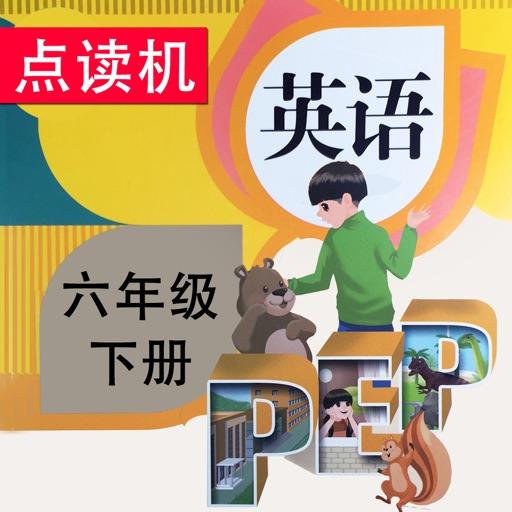 PEP人教版小学英语六年级下册 - 点读机