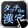 考えるんじゃない!感じるんだ!漢字と読みの組み合わせゲーム「Touch the Kanji」アイコン