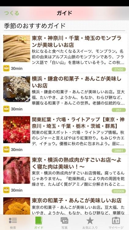 おでかけランチ検索 30min. screenshot-3
