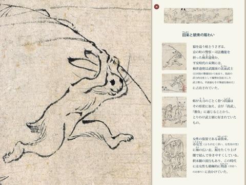 鳥獣戯画のおすすめ画像3