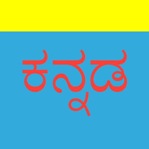 Kannada Keys