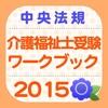 介護福祉士受験ワークブック2015