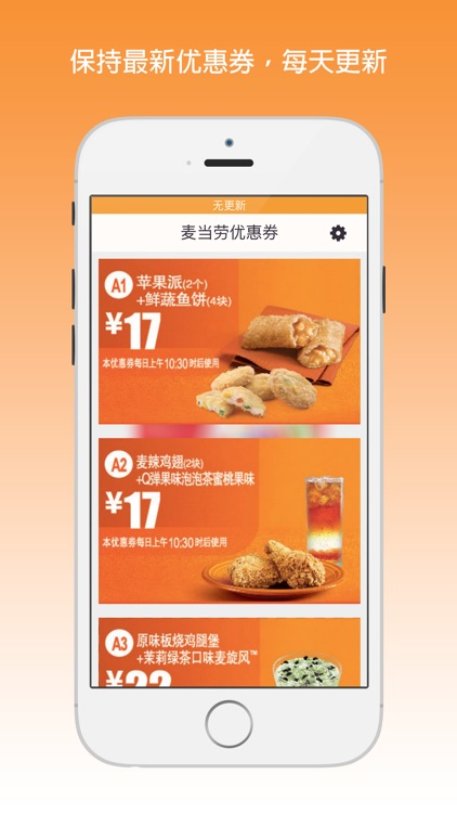 Coupons for McDonalds - 麦当劳优惠券