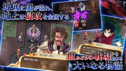 RPG 聖戦クロニクル screenshot1